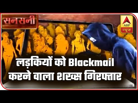 Kolkata Men Arrested For Blackmailing 182 Women | Sansani | ABP News