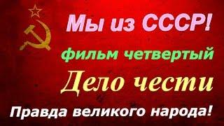 СССР ☭ Правда великого народа ☆ Дело чести фильм четвертый ☭ Киноэпопея