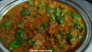 Capsicum Gravy Recipe-Capsicum Masala Curry Recipe -Bell  Pepper Sabji  By Healthy Food Kitchen