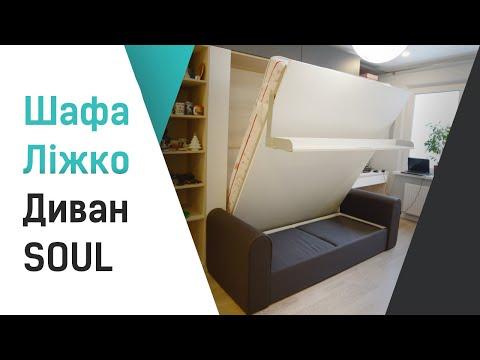 Спальня-гостинная с кроватью-трансформер SOUL  | Smart Mebel