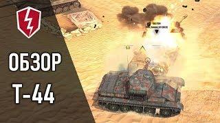 woT Blitz - Обзор Танк Т-44 - СТ 8 уровень