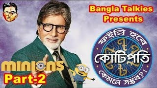 Foinni Hobe Kotipoti Part 2 | Bangla Talkies | Minions Cover