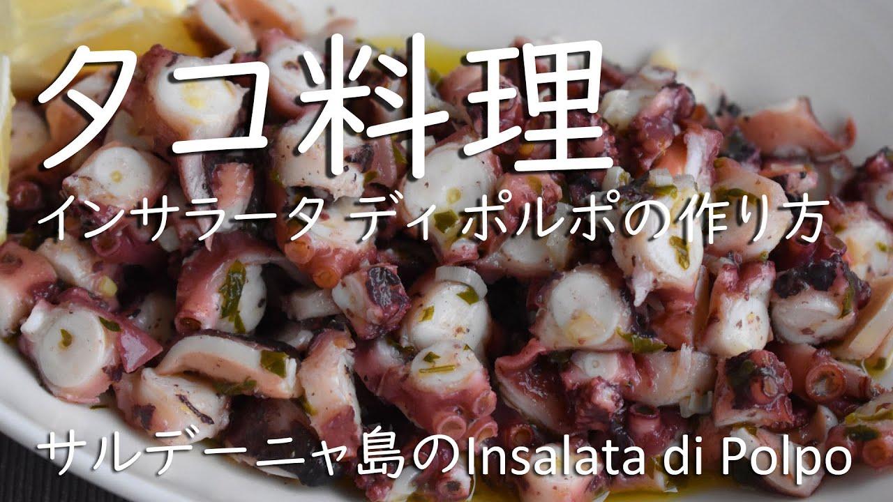 タコ料理インサラータ ディ ポルポ「Insalata di Polpo」たこサラダの作り方・ビデオ レシピ