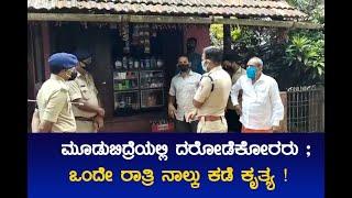Moodbidri Dacoits Stop Car Bike For Robbery Petal Stone At Homes And Escape   Shashi Kumar IPS