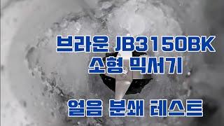 브라운 JB3150BK 소형 믹서기 얼음 분쇄 테스트