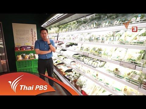 AEC Business Class รู้ทันเออีซี : โอกาสสินค้าอุปโภคบริโภคไทย, การประกอบธุรกิจขายย่อย (5 ก.ย. 59)