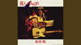 Provided to YouTube by NexTone Inc. 日めくりの愛 · 長渕剛 花いちもんめ Released on: 1982-04-21 Auto-generated by YouTube.