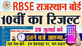 RBSE 10th Result 2020 date time : कन्फर्म, 28 July को राजस्थान बोर्ड 10वीं रिजल्ट name wise