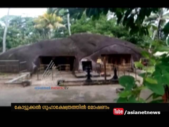 Theft in Kottukal cave Temple | FIR 18 July 2016