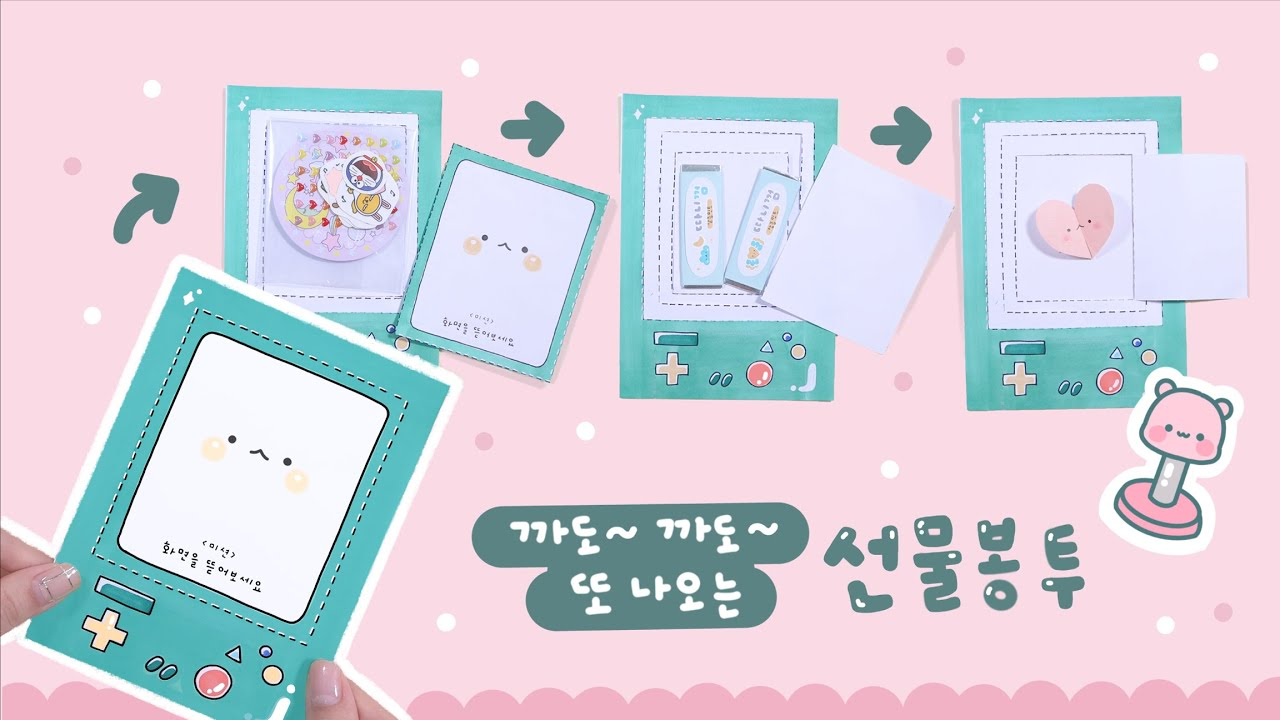 [SUB] 까도 까도 또 나오는 선물 봉투💝|Endlessly Opening Gift Envelope|DIY GIFT IDEAS|ギフトアイデア