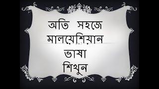 bangla to malay words meaning -, bangla to malay translation , learn malaysian language,