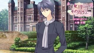 2016年11月24日発売予定 PlayStation Vita専用ゲームソフト 『乙女理論...