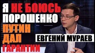 НЕ БУДУ СКРЫВАТЬ, ПУТИН МЕНЯ ПОДДЕРЖИТ - Евгений Мураев - 26.02.2018