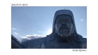 무지개들의 몽골 짠내투어-Mongolia Travel Video