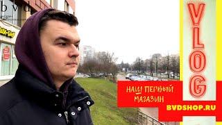 Как и где снимаются видео обзоры bvdshop.ru. Где был 1й магазин   VLOG 2