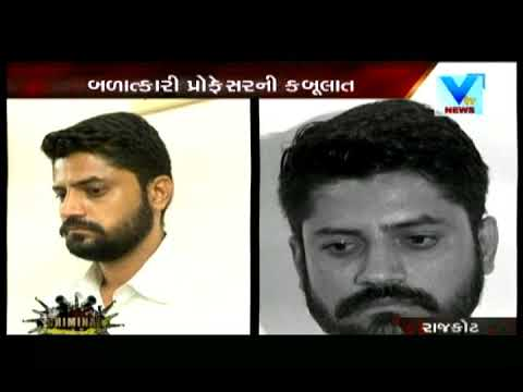 Rajkot: Cruel Professor Siraj Baloch of Marwari College raped student | Vtv News