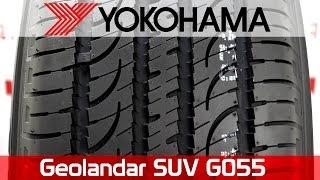 Yokohama Geolandar SUV G055 летние шины ➨ ОБЗОР Lester.ua