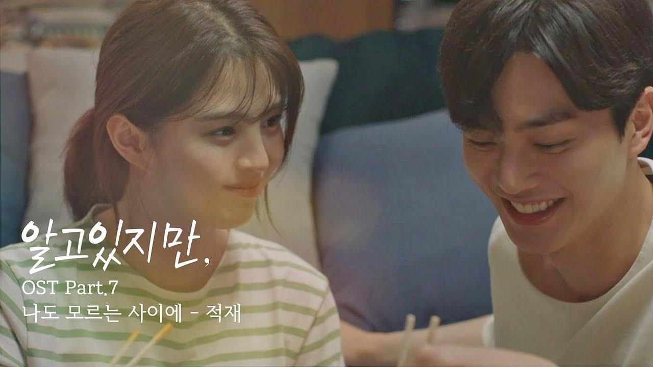 [MV] 적재 - '나도 모르는 사이에' 〈알고있지만,〉 OST Part.7 ♪