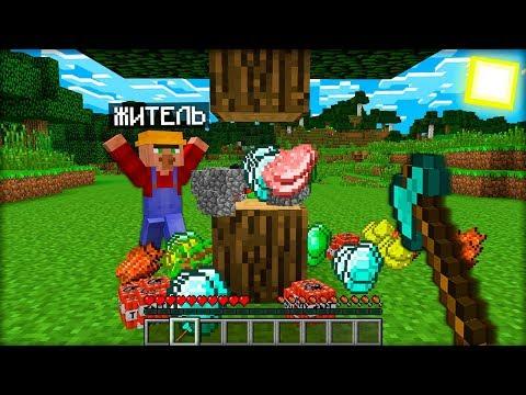 ЛЮБОЙ БЛОК МОЖЕТ БЫТЬ СЛУЧАЙНЫМ ДРОПОМ! ПИКСЕЛЬ и ЖИТЕЛЬ в МАЙНКРАФТ 100% троллинг ловушка Minecraft