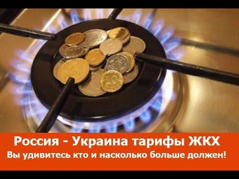 Россия - Украина - тарифы ЖКХ. Вы удивитесь, кто и насколько больше должен!