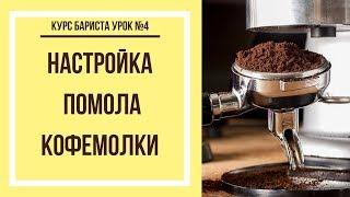 Настройка помола кофемолки | Курс бариста урок №4