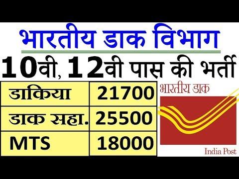 डाक विभाग में निकली जनवरी 2020 की बड़ी भर्ती - India Post Office Recruitment 2020 PA/SA/Postman/MTS
