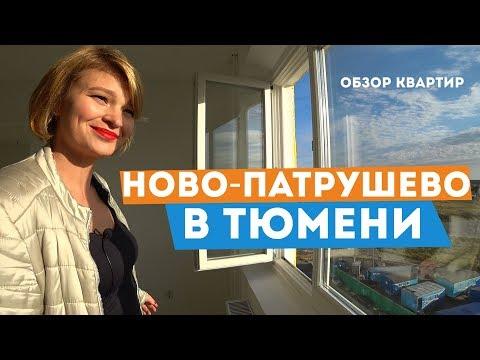 ЖК Ново-Патрушево в Тюмени. Обзор квартир. Новостройки в Тюмени