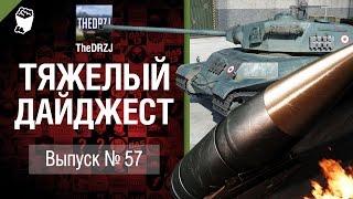 Тяжелый дайджест №57 - от TheDRZJ [World of Tanks]