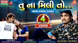 Jignesh Kaviraj New Song || Tu Na Mili Toh... || Full Audio Song || Ekta Sound