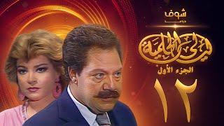 مسلسل ليالي الحلمية الجزء الأول الحلقة 12 - يحيى الفخراني - صفية العمري