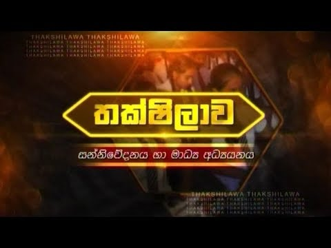 Thakshilawa - A/L Communication & Media Studies (2018-03-23)   ITN