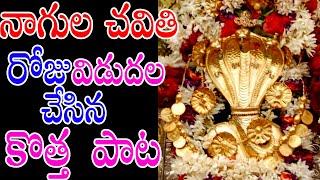 Nagendra Swamy Latest Songs || Nagulachavithi Special Song 2020 || Nagamayya Most Popular Songs