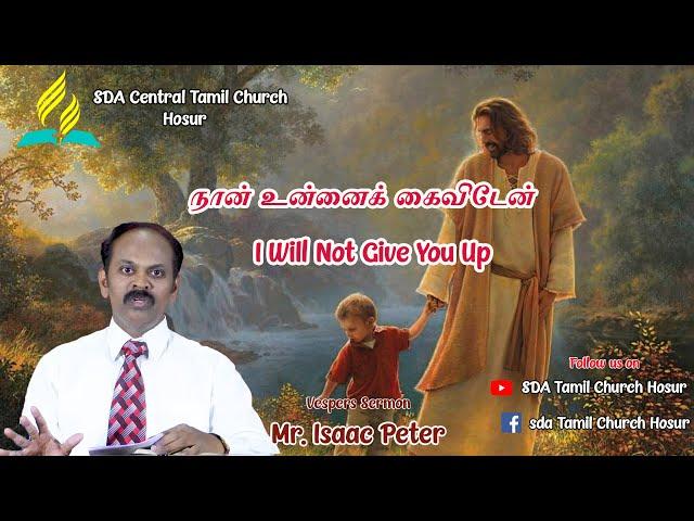 நான் உன்னை கைவிடேன் | I Will Not Give You Up | Mr. Isaac Peter |SDA Central Tamil Church Hosur