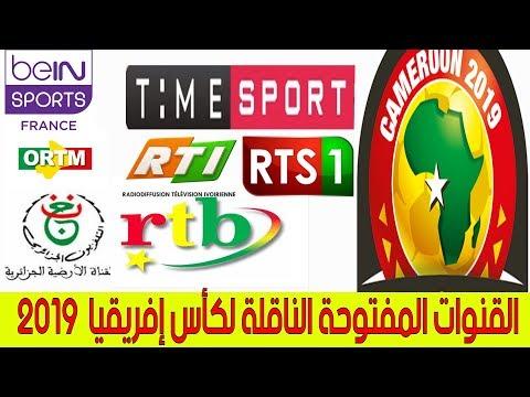 تردد و استقبال القنوات المفتوحة الناقلة لكأس إفريقيا  2019