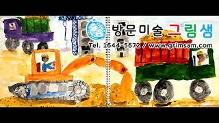 방문미술 그림샘 서울 강남구 방문미술 2월 회원작품