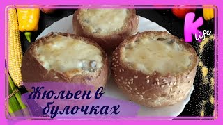 Жюльен. Вкусный жюльен в булочках. Жюльен из грибов. Быстро и вкусно.
