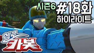 헬로카봇 시즌6 18화 하이라이트!! - 신호등을 찾아줘