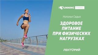 Здоровое питание при физических нагрузках. Наталья Седых. Лекторий I LOVE RUNNING Пермь