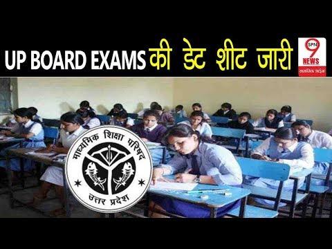 UP BOARD EXAM 2018: जारी की गई Intermediate और High School Exams की DATE SHEET, नकल को लकेर भी... 