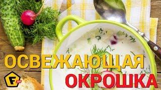 Рецепт окрошки — ОКРОШКА НА КЕФИРЕ С МИНЕРАЛКОЙ — как приготовить окрошку на кефире