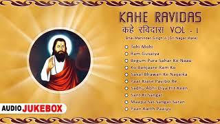 Non Stop Juke Box of Bhai Maninder Singh Ji (Sri Nagar Wale) | Guru Ravidass Ji | Kahe Ravidas Vol1