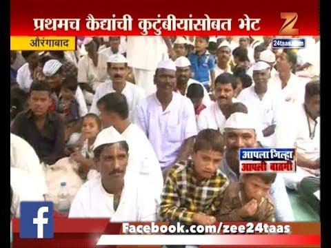 Aurangabad | Harsul Jail Prisioner Got Chance To Meet Their Family Member