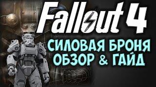 Fallout 4 - гайд обзор Силовая броня