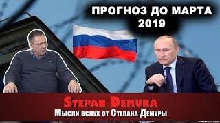Степан Демура: Готовьтесь господа! В марте 2019 всё ляжет!