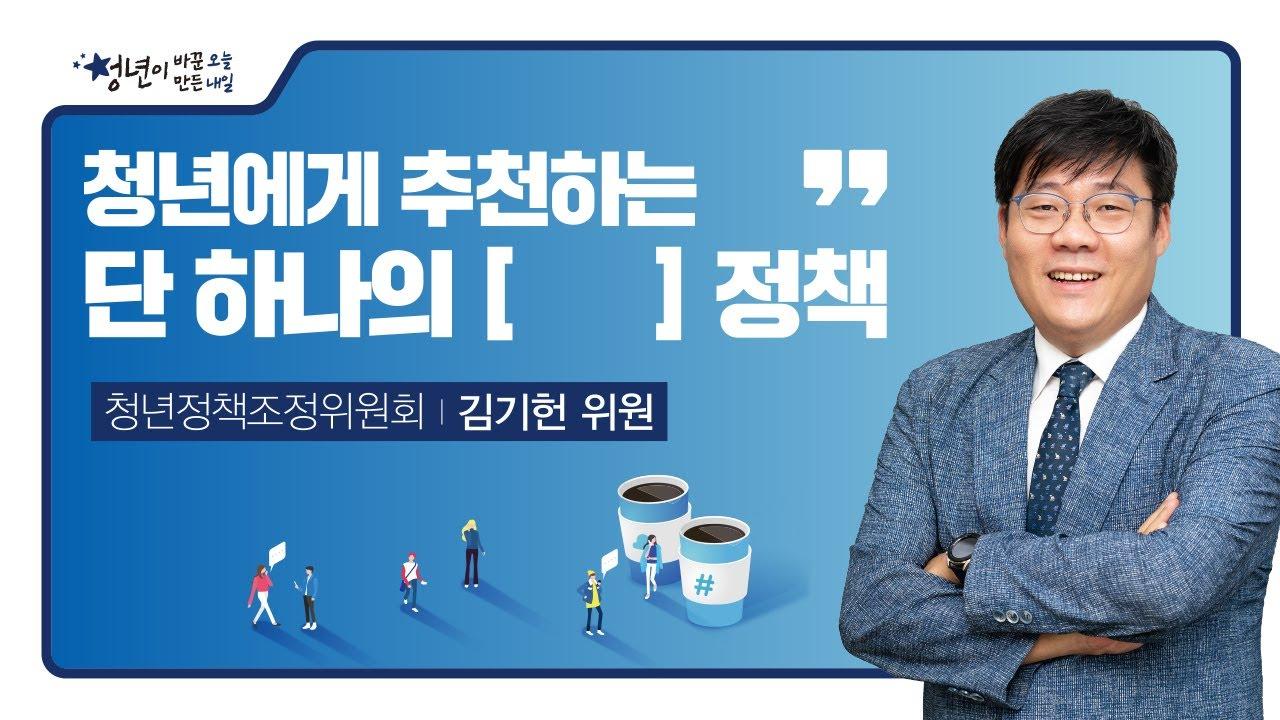 [청년정책 ONE PICK] 청년정책조정위원회(한국청소년정책연구원) 김기헌 위원