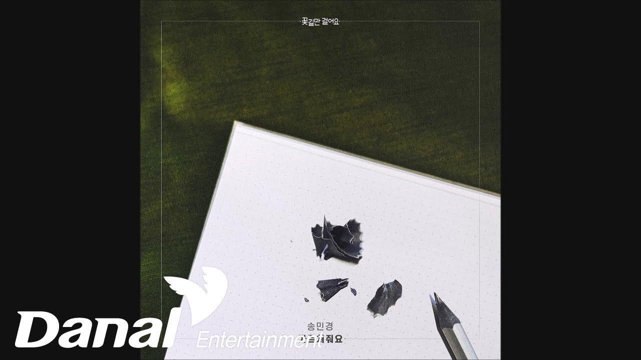 송민경 - '꽃길만 걸어요 OST Part.18' - 가르쳐줘요