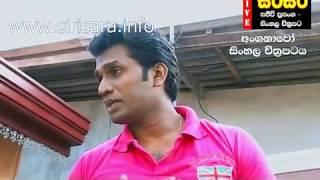 Anganawo Sinhala Film 5