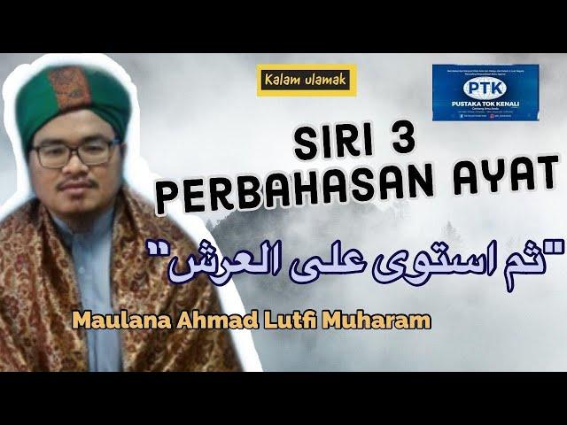 PERBAHASAN AYAT ثم استوى على العرش Siri 3 -Maulana Ahmad Lutfi Muharram