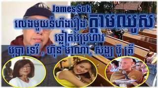  James Sok  លេងមួយទំហឹងរឿង ក្ដាមឈូស  ឆ្លៀតវៃប្រហារ បុប្ជា ទេវី , ហ៊ុន ម៉ាណា, សង្ឃ ប៊ូ គ្រី