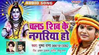 #पुष्पा राणा के काँवर गीत ने सावन में धूम मचा दिया - चलS शिव के नगरिया हो - Bolbam Geet 2019